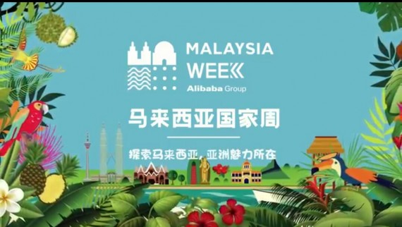 Malaysia week (By China Alibaba Group)